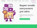 онлайн консультант для сайта (Россия, Калининградская область, Калининград)