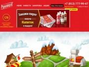 Компания «Румянцев» - служба доставки свежей выпечки, пиццы, горячих блюд, салатов и напитков по Санкт-Петербургу (г. Санкт-Петербург, тел. +7 (812) 777-90-67)