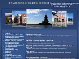 Сайт Кондопожского городского поселения