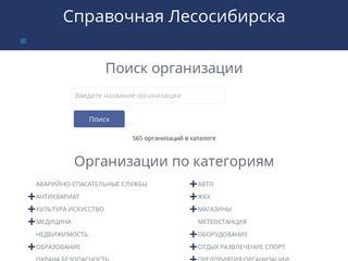 LSKorg | Справочная организаций Лесосибирска