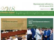 Аграрная неделя в Орловской области — 2018