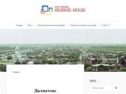 Визитная карточка города (Россия, Курганская область, Далматово)