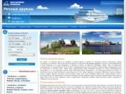 Речные круизы от компании Волго-Балтийские путешествия