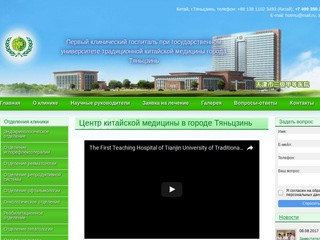 Первый клинический госпиталь при государственном университете традиционной китайской медицины города Тяньцзинь (Россия, Московская область, Москва)