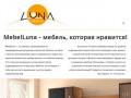 MebelLuna | Мебель на заказ по индивидуальным размерам Москва (Россия, Московская область, Москва)