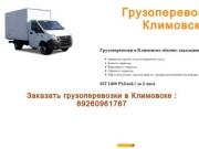 Грузоперевозки Климовск, цены на грузоперевозки в городе Климовск