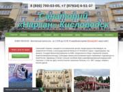 Главная | Санаторий «Нарзан» Кисловодск