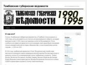 Тамбовские губернские ведомости | Архив популярной газеты