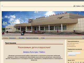 ебет дк чайка железнодорожный официальный сайт часы работы благодарностью