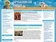 Биробиджанская Епархия - Новости