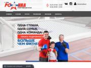 Crossfit. Расписание на Rodinasport.com (Россия, Нижегородская область, Нижний Новгород)