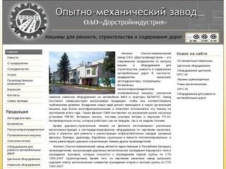 Опытно-механический завод г. Фаниполь