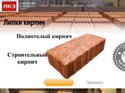 Липковский кирпичный завод