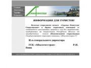 Государственная страховая компания «Абхазгосстрах» (ГСК «Абхазгосстрах»)