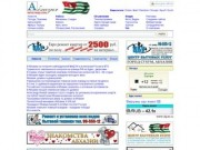 Абхазии (Портал города Сухум)