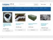Магазин-склад ГАРДИКА - продажа твердого топлива, удобрений, сх кормов и еврокубов (Украина, Запорожская область, Запорожье)