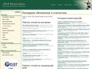 Об Иланском на сайте «Мой Красноярск»