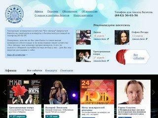 Театральное- концертное агентство