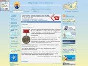 Управление образования Администрации Эвенкийского муниципального района Красноярского края