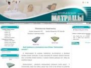 Егорьевская мебельная фабрика-производство ортопедических матрацев и мебели
