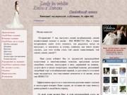 """Свадебный салон """"Леди в Белом""""  - Чернигов - Свадебные салоны"""