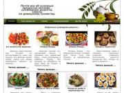 Все о продуктах, кулинарные рецепты, советы домашнему мастеру  и по хозяйству. (Украина, Киевская область, Киев)