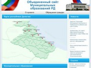 Буйнакск на Объединенном сайте Муниципальных образований Дагестана
