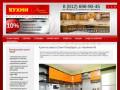 Продажа белорусских кухонь
