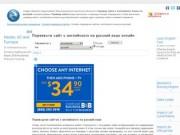 """Opentran"" – сервис онлайн-переводов"