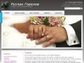 РУСЛАН ГОРЕЛОВ - помощь в организации свадеб (Серпухов ул. Джона Рида, 26, тел. +7 (916)4676056)