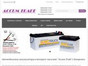 Продажа и доставка автоаккумуляторов. Гарантия и сервисное обслуживание до трех лет. (Украина, Запорожская область, Запорожье)
