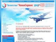 Авиаперевозки грузов по России Доставка грузов от двери до двери г