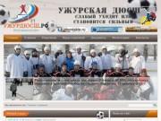 Ужурская детско-юношеская спортивная школа