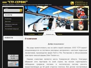 Расходные материалы к шахтным подвесным локомотивам г. Полысаево ООО СТУ-сервис