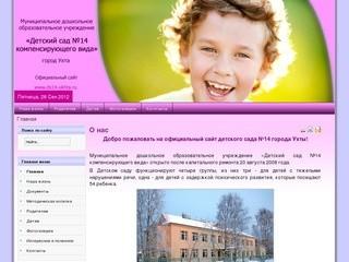 О нас - Детский сад №14 город Ухта