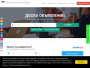 Бесплатные объявления Видное (Россия, Московская область, Видное)