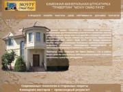 На данный момент Казахстан к сожалению не располагает разведанными месторождениями качественного травертина, поэтому данная продукция импортируется из дальнего (Другие страны, Новостные сайты)