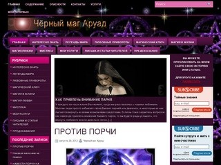 Черный маг АРУАД