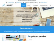 Рекламное агентство Айсберг Калуга