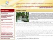 Кропоткинский социально-реабилитационный центр для несовершеннолетних