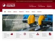 """Группа компаний """"Кызыл"""" –       Добыча и переработка гранитных"""