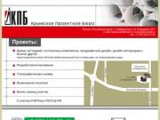 Крымское Проектное Бюро