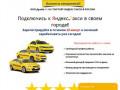 * Предлагаем работу, подработку в Яндекс. Такси * ООО ДРАЙВ официальный партнер Яндекс. Такси в городе  ВЛАДИВОСТОК (Россия, Приморский край, Владивосток)