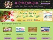 «Театр Антреприза Афанасьевой» (Омск)