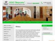 Изготовление корпусной мебели на заказ г. Йошкар-Ола  ООО Версаль