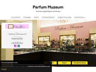 Parfum Muzeum — Тамбов