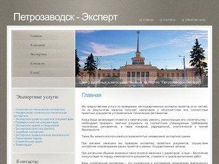 Главная Петрозаводск-Эксперт - проведение судебных и негосударственных экспертиз
