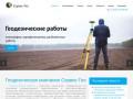 инженерно-геодезические работы и услуги (Россия, Московская область, Москва)