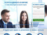 Оказание юридической помощи организациям и гражданам (Россия, Кировская область, Киров)