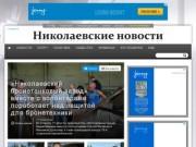 Niknews.mk.ua